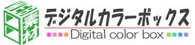 Web素材工房 デジタルカラーボックス